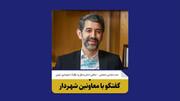 گفت و گو با معاون حمل و نقل و ترافیک شهرداری تهران