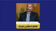 گفت و گو با معاون امور اجتماعی و فرهنگی شهرداری تهران