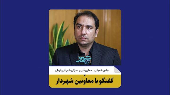 گفت و گو با معاون فنی و عمرانی شهرداری تهران