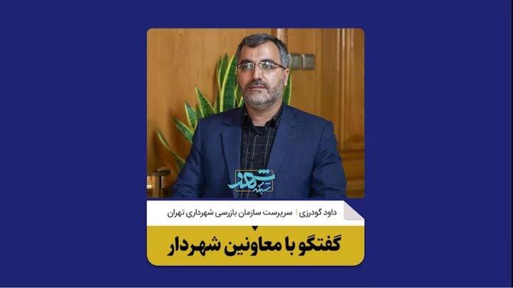 گفت و گو با سرپرست سازمان بازرسی شهرداری تهران