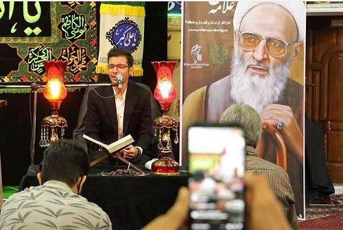 محفل قرآنی بزرگداشت علامه حسن زاده آملی در منطقه ۷