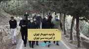 بازدید شهردار تهران از کمربند سبز تهران