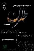 مسابقه چرا نام شهرمان طهران شد