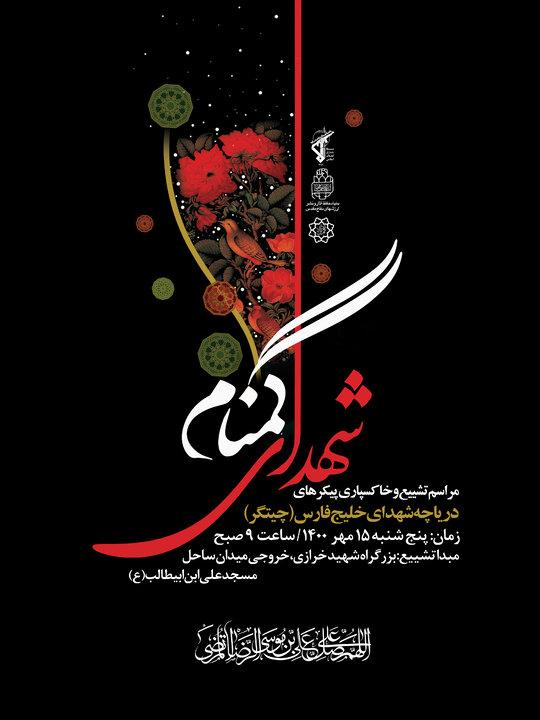 خاکسپاری پیکر شهدای گمنام در دریاچه شهدای خلیج فارس