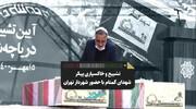 آیین تشییع و خاکسپاری شهدای گمنام با حضور شهردار تهران