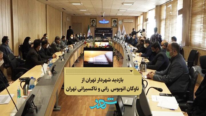 بازدید شهردار تهران از ناوگان اتوبوسرانی و تاکسیرانی پایتخت