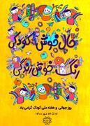 تدارک ۱۰ عنوان برنامه ویژه هفته ملی کودک در منطقه ۱۹