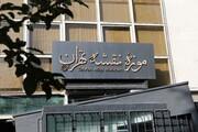 بازدید رایگان از موزه نقشه تهران