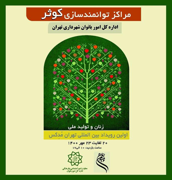 حضور اداره کل امور بانوان در اولین رویداد بینالمللی تهران مُدِکس