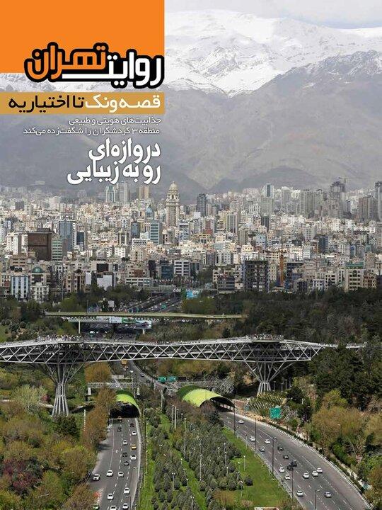 روایت تهران «قصه ونک تا اختیاریه» منتشر شد