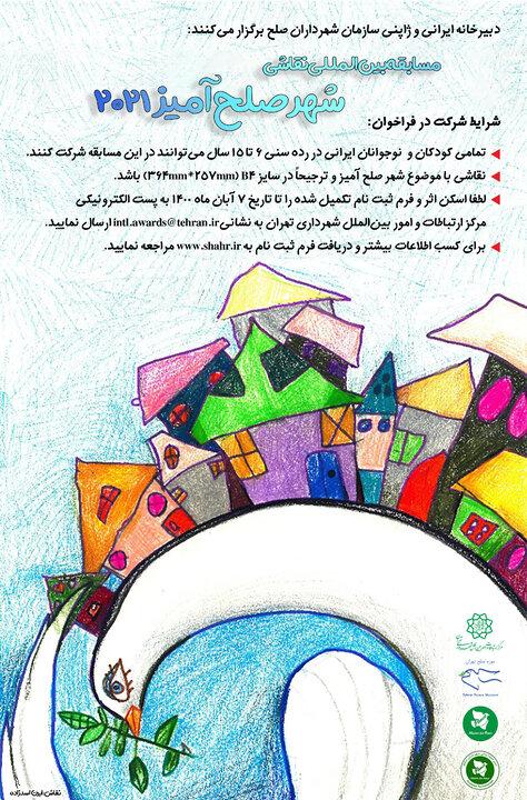 مسابقه بینالمللی نقاشی «شهر صلح آمیز» سال ۲۰۲۱، برگزار میشود