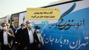 آغاز مرحله دوم پویش «تهران دوباره جان میگیرد» با حضور شهردار تهران