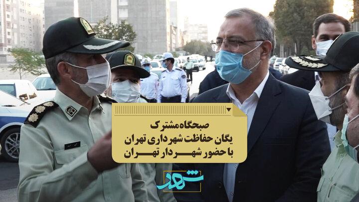 صبحگاه یگان حفاظت شهرداری تهران با حضور زاکانی