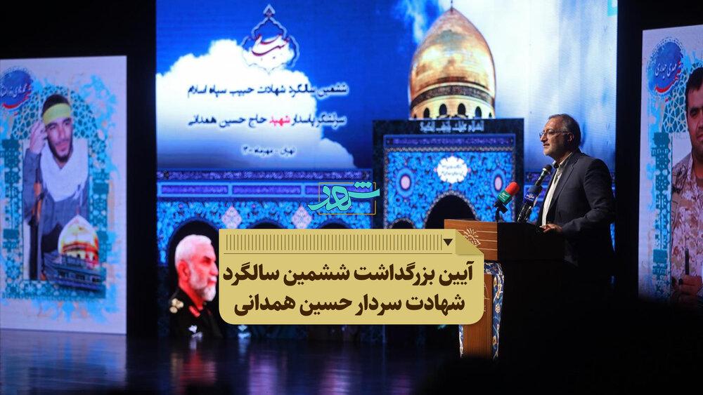 آیین بزرگداشت ششمین سالگرد شهادت سردار حسین همدانی