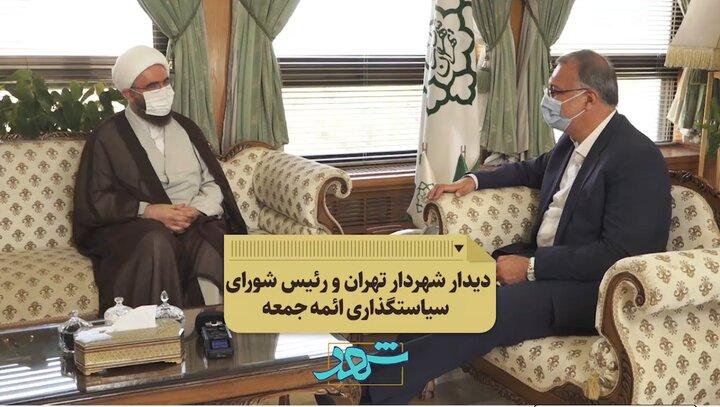 دیدار شهردار تهران با رییس شورای سیاستگذاری ائمه جماعات