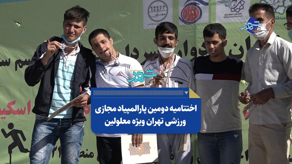اختتامیه دومین پارالمپیاد مجازی ورزشی تهران ویژه معلولان