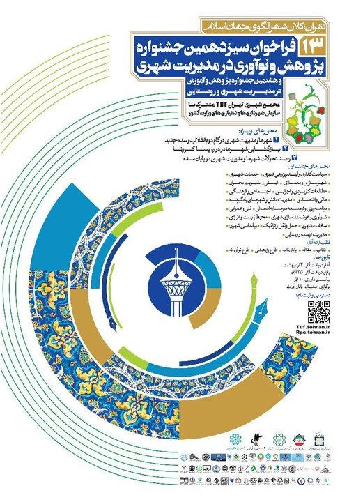 فراخوان سیزدهمین جشنواره پژوهش و نوآوری در مدیریت شهری