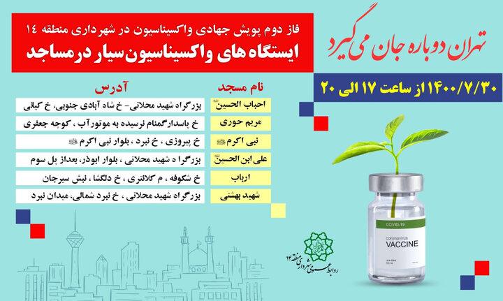 استقرار مراکز سیار واکسیناسیون در مساجد منتخب منطقه ۱۴