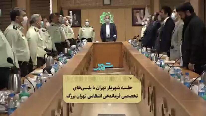 جلسه شهردار تهران با روسای پلیس تخصصی فرماندهی انتظامی تهران بزرگ