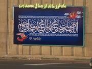 دیوار نگارههای بزرگراه آیت الله رفسنجانی به نام پیامبر مهربانیها مزین شد